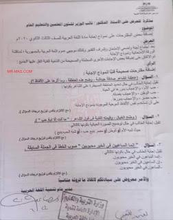 مقترحات تعديل نموذج إجابة اللغة العربية.