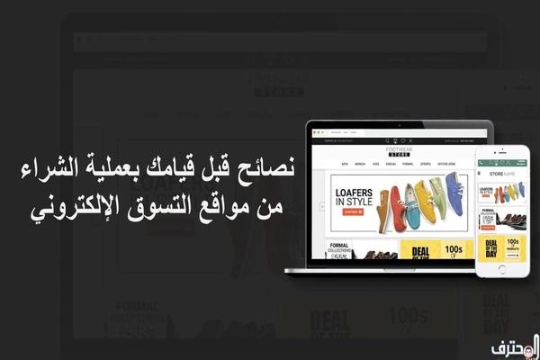 نصائح ضرورية قبل قيامك بعملية الشراء من مواقع التسوق الإلكتروني