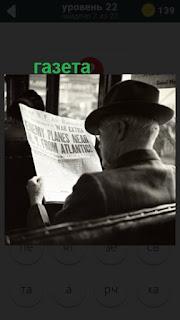 мужчина сидит и читает газету на 22 уровне в игре 470 слов