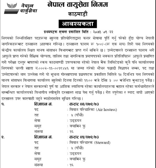 Job Vacancy Announcement At Nepal Airline Corporation