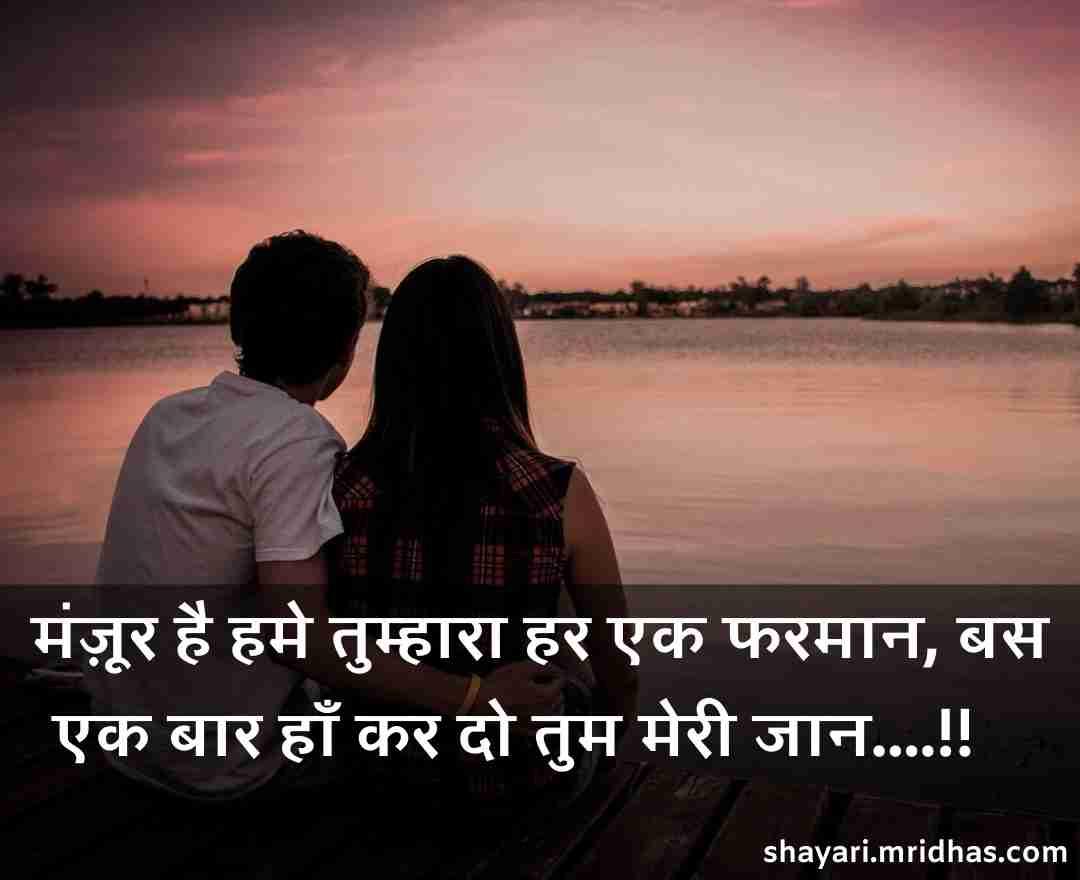 Pyar Ki Shaayri