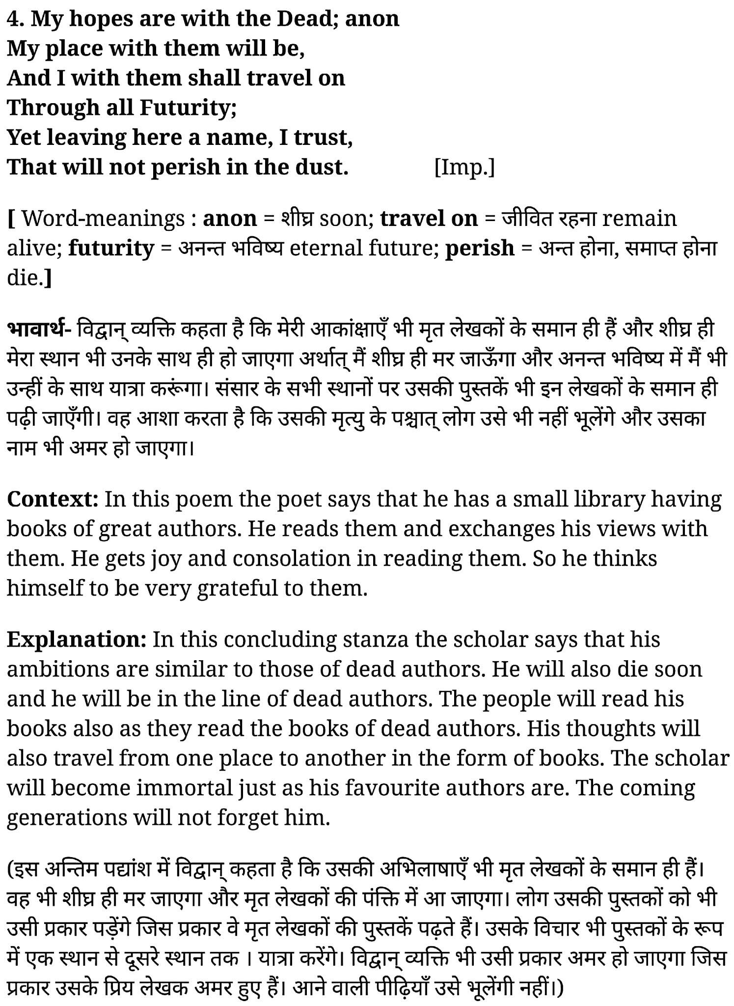 कक्षा 11 अंग्रेज़ी Poetry अध्याय 2  के नोट्स हिंदी में एनसीईआरटी समाधान,   class 11 english Poetry chapter 2,  class 11 english Poetry chapter 2 ncert solutions in hindi,  class 11 english Poetry chapter 2 notes in hindi,  class 11 english Poetry chapter 2 question answer,  class 11 english Poetry chapter 2 notes,  11   class Poetry chapter 2 Poetry chapter 2 in hindi,  class 11 english Poetry chapter 2 in hindi,  class 11 english Poetry chapter 2 important questions in hindi,  class 11 english  chapter 2 notes in hindi,  class 11 english Poetry chapter 2 test,  class 11 english  chapter 1Poetry chapter 2 pdf,  class 11 english Poetry chapter 2 notes pdf,  class 11 english Poetry chapter 2 exercise solutions,  class 11 english Poetry chapter 1, class 11 english Poetry chapter 2 notes study rankers,  class 11 english Poetry chapter 2 notes,  class 11 english  chapter 2 notes,   Poetry chapter 2  class 11  notes pdf,  Poetry chapter 2 class 11  notes 2021 ncert,   Poetry chapter 2 class 11 pdf,    Poetry chapter 2  book,     Poetry chapter 2 quiz class 11  ,       11  th Poetry chapter 2    book up board,       up board 11  th Poetry chapter 2 notes,  कक्षा 11 अंग्रेज़ी Poetry अध्याय 2 , कक्षा 11 अंग्रेज़ी का Poetry अध्याय 2  ncert solution in hindi, कक्षा 11 अंग्रेज़ी के Poetry अध्याय 2  के नोट्स हिंदी में, कक्षा 11 का अंग्रेज़ीPoetry अध्याय 2 का प्रश्न उत्तर, कक्षा 11 अंग्रेज़ी Poetry अध्याय 2 के नोट्स, 11 कक्षा अंग्रेज़ी Poetry अध्याय 2   हिंदी में,कक्षा 11 अंग्रेज़ी Poetry अध्याय 2  हिंदी में, कक्षा 11 अंग्रेज़ी Poetry अध्याय 2  महत्वपूर्ण प्रश्न हिंदी में,कक्षा 11 के अंग्रेज़ी के नोट्स हिंदी में,अंग्रेज़ी कक्षा 11 नोट्स pdf,  अंग्रेज़ी  कक्षा 11 नोट्स 2021 ncert,  अंग्रेज़ी  कक्षा 11 pdf,  अंग्रेज़ी  पुस्तक,  अंग्रेज़ी की बुक,  अंग्रेज़ी  प्रश्नोत्तरी class 11  , 11   वीं अंग्रेज़ी  पुस्तक up board,  बिहार बोर्ड 11  पुस्तक वीं अंग्रेज़ी नोट्स,    11th Prose chapter 1   book in hindi,11  th Prose chapter 1 notes in hindi,cbse books for class 11  ,cbse books in hin