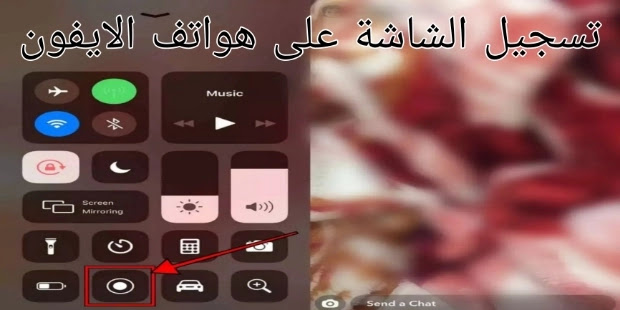 تسجيل الشاشة على هواتف الايفون iPhone