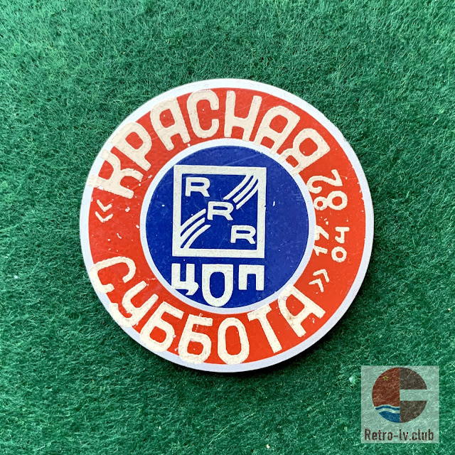 Значок Radiotehnika RRR Рижский радиозавод
