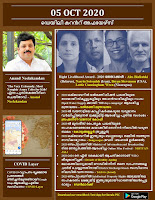 Daily Malayalam Current Affairs 05 Oct 2020