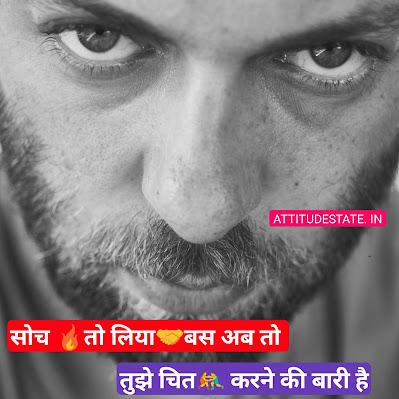Attitude Shayari in Hindi, Top Attitude Status, New Attitude SMS