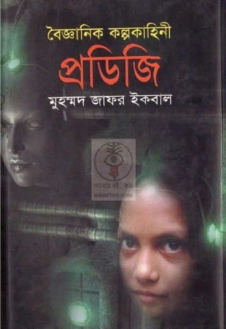 Allama Iqbal- Kuliyat-e-Iqbal Complete eBook (PDF)