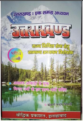 Uttarakhand Ek Samgra Adhyayan : For All Competitive Exam Hindi PDF Book