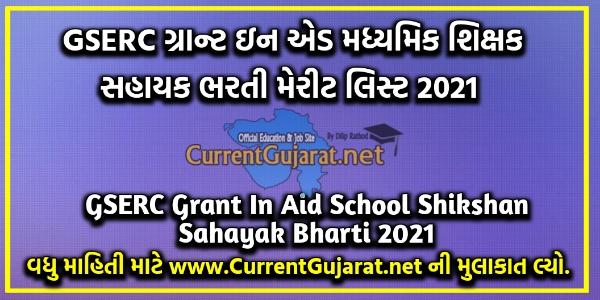 GSERC Grant In Aid School Secondary Shikshan Sahayak Recruitment 2021 Merit List, PML -1 ,PML- 2- www.gserc.in