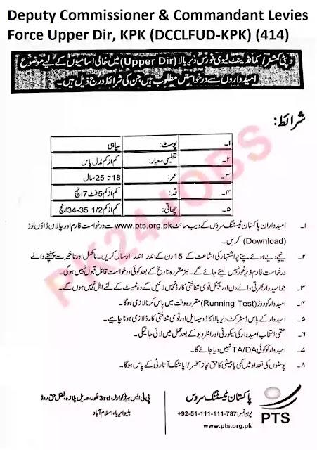 Levies Force KPK Upper Dir Jobs Aug 2020 via PTS Application Form
