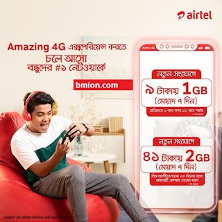 airtel-bd-New-SIM-Offer-2020-Unlimited-Internet-Offer