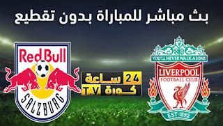 مشاهدة مباراة ليفربول وريد بول بث مباشر بتاريخ 10-12-2019 دوري أبطال أوروبا