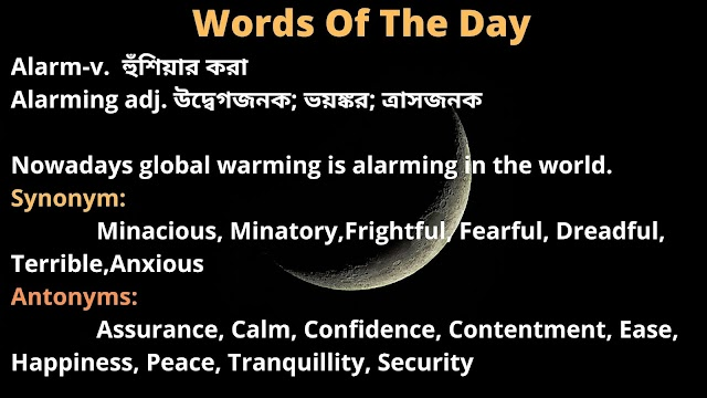 Alarm - English To Bangla Meaning: Words of the Day