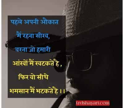 Aukat status, aukat shayari hindi