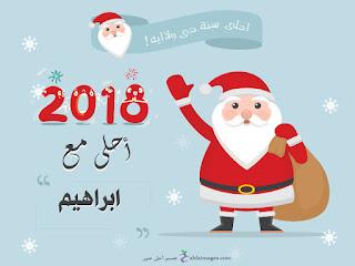 صور 2018 احلى مع ابراهيم