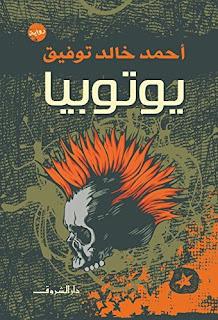 تحميل وقراءة رواية يوتوبيا أحمد خالد توفيق