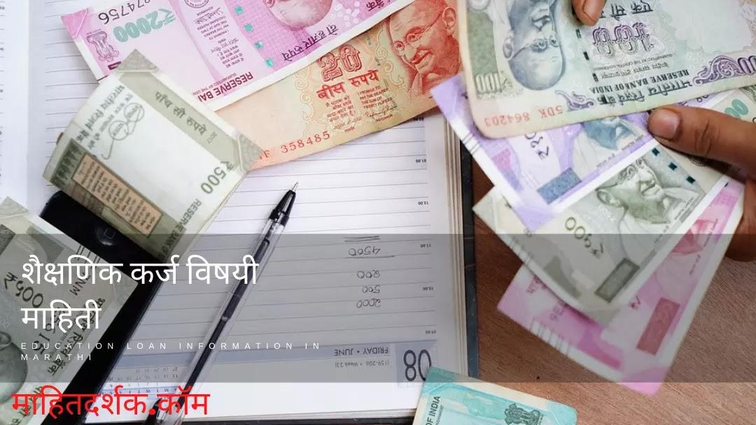 Education Loan Information in Marathi