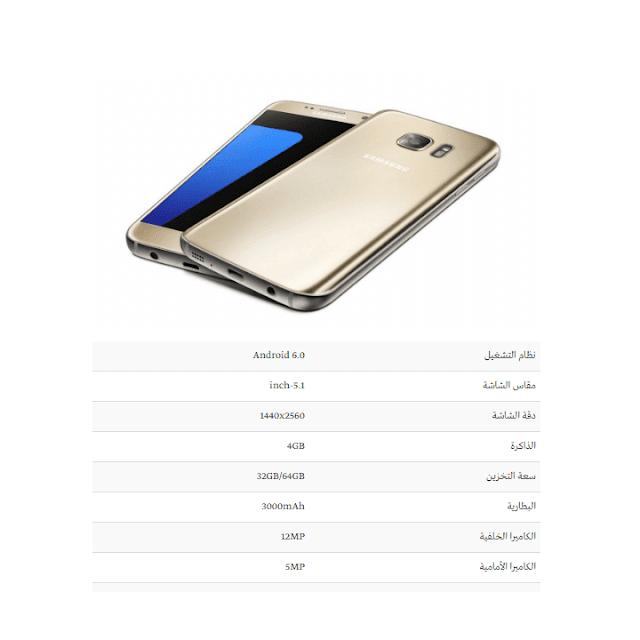 مواصفات ومميزات Samsung Galaxy S7