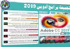 اسطوانة جميع برامج أدوبى 2019 | الإصدار الأول