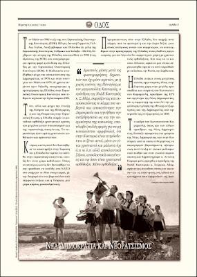 ΟΔΟΣ εφημερίδα της Καστοριάς