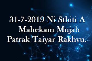 31-7-2019 Ni Sthiti A Mahekam Mujab Patrak Taiyar Rakhvu.