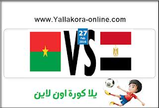 مشاهدة مباراة مصر وبوركينا فاسو بث مباشر بتاريخ 27-02-2016 مباراة ودية