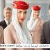 طيران الإمارات تعتزم توظيف 3500 منصب في خدمات المطار خلال الأشهر المقبلة