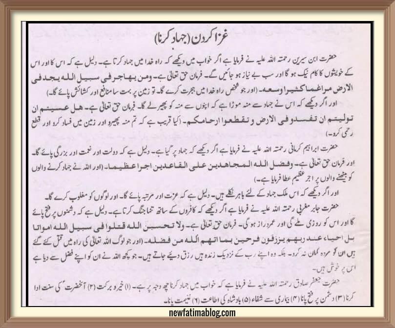 khwab mein jihad karna, غزا کردن  ,   خواب میں جہاد کرنا