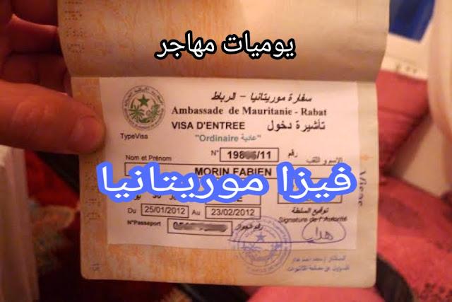 طلب تأشيرة موريتانيا