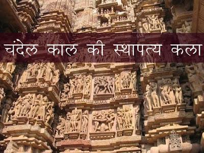 बुन्देलखण्ड में चन्देल युगीन ललित कलाएँ | चन्देल युगीन स्थापत्य कला | Chandel Sthapatya kala