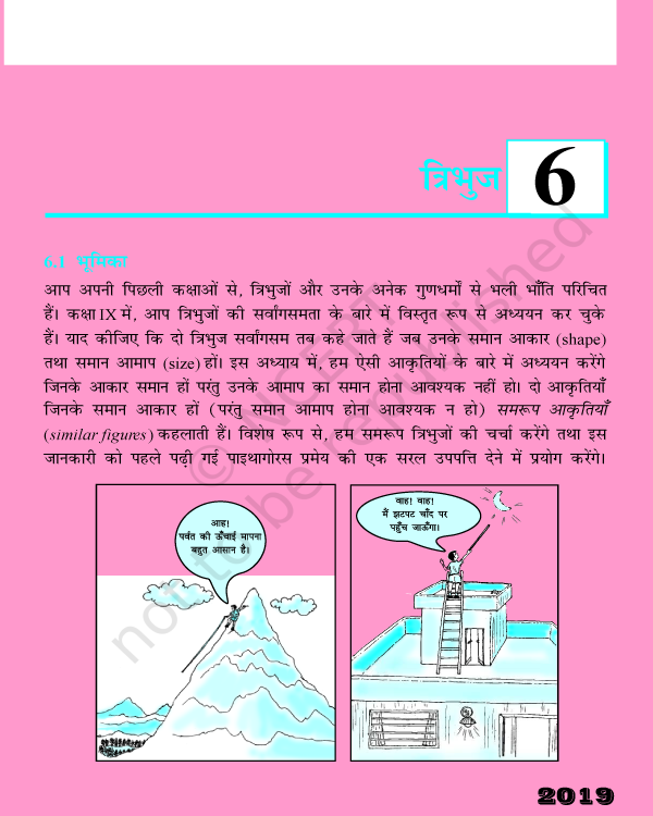 Online Library | love poems | NCERT Books: triangle