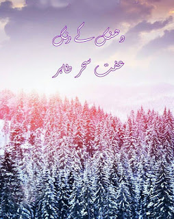 Dhank Ke Rung By Effiat Sehar Tahir Pdf Free Download