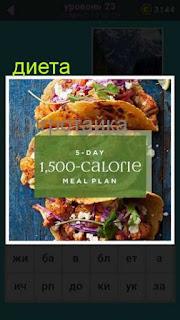 несколько бутербродов для соблюдения диеты 23 уровень 667 слов