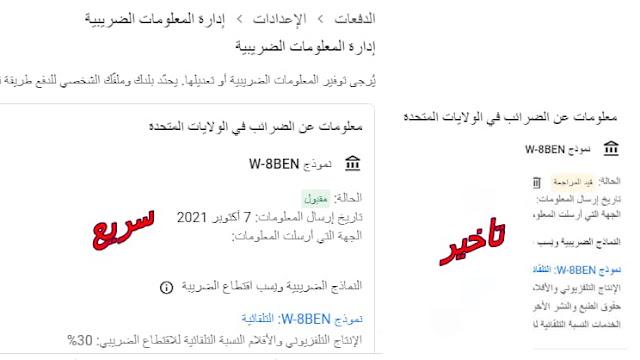 عدم تطابق الاسماء ادسنس والمعلومات الضريبية مختلف بالعربية حل المشكلة بالانجليزي