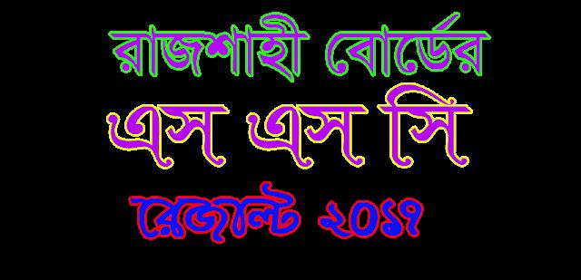 HSC-Exam-Result-2017-Rajshahi-Board