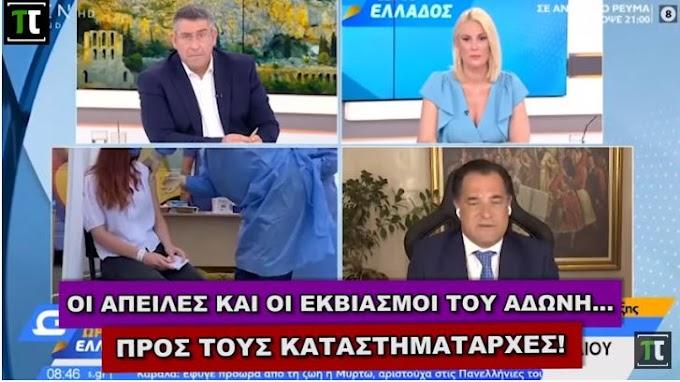 Οι απειλές και οι εκβιασμοί του Άδωνη Γεωργιάδη προς τους καταστηματάρχες! [VIDEO]