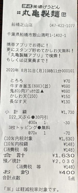丸亀製麺 船橋芝山店 2020/8/31 飲食のレシート
