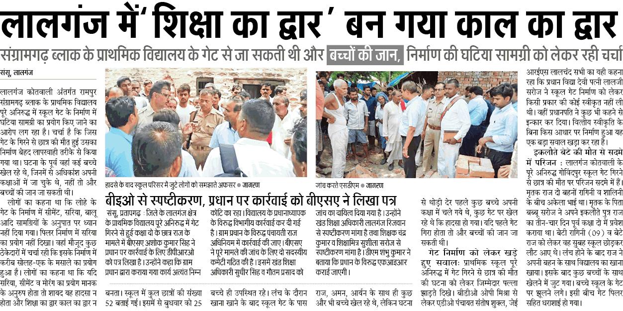 Basic Shiksha Latest News Shiksha Ka Dwar Ban Gaya Kaal Ka Dwar