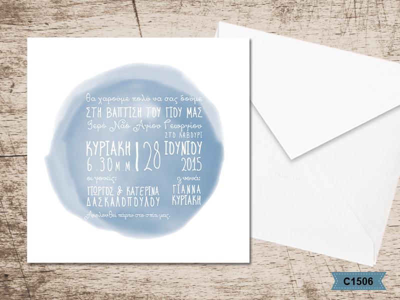 Modern Greek Christening invitations for boy C1506