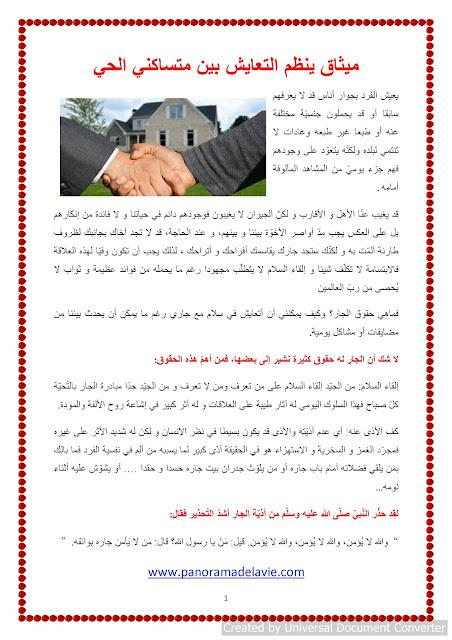 ميثاق في خمسة  قواعد ينظم التعايش بين متساكني الحي أو القرية ،   السنة السادسة أساسي