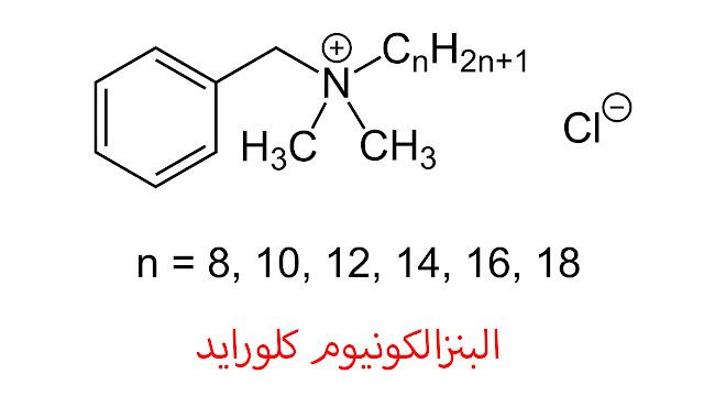 البنزالكونيوم كلورايد