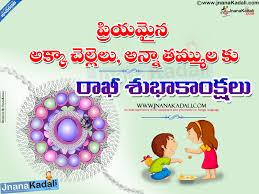 Tamil Raksha Bandhan HD Free Wallpapers Images Pics Photos cads