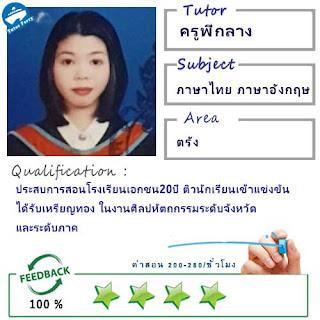 ครูพี่กลาง (ID : 13392) สอนวิชาภาษาไทย ที่ตรัง