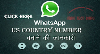 WhatsApp US Country Number banane ki jaankari