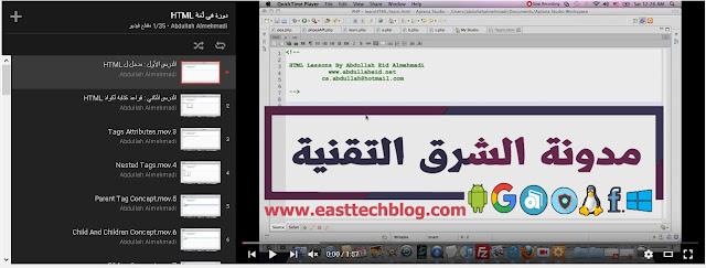 دورة احترافية لتعلم لغة HTML مجاناً