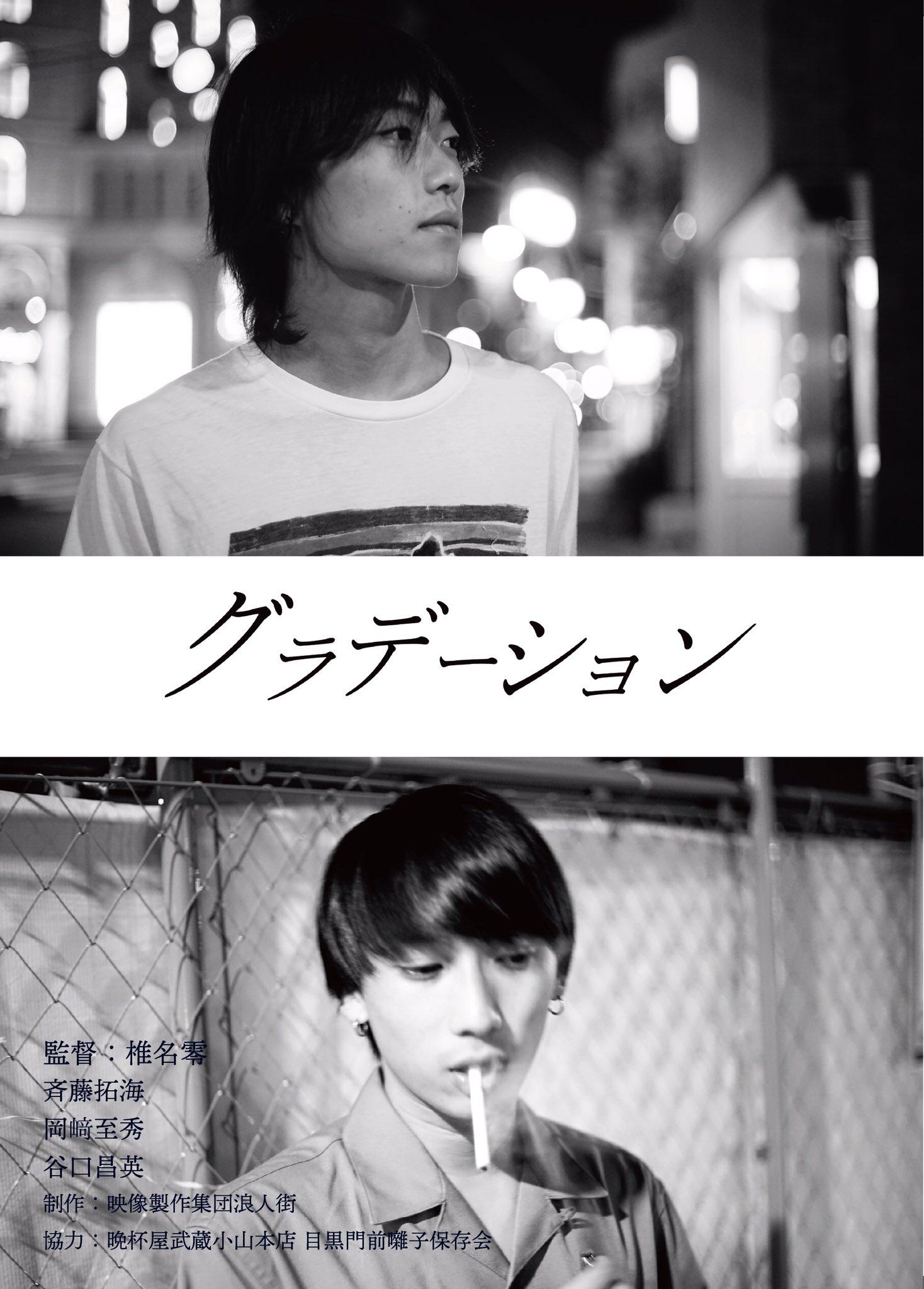 Gradation film - Rei Shiina - poster