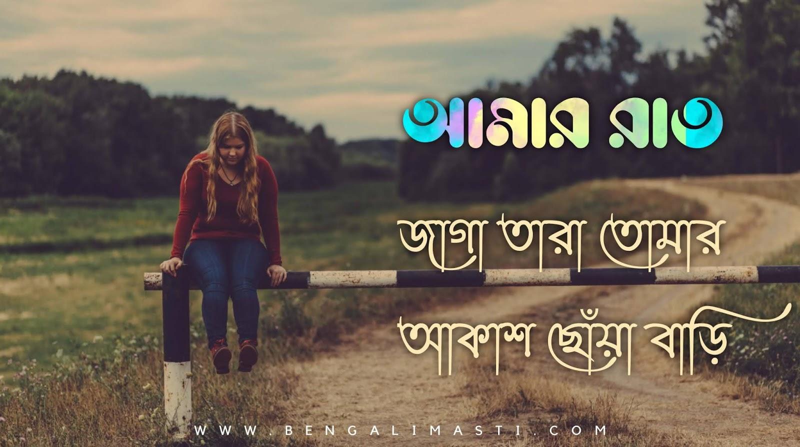 sad quotes in bengali