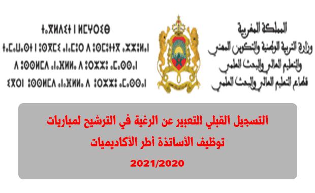 التسجيل القبلي للتعبير عن الرغية في الترشيح لمباريات توظيف الأساتذة أطر الأكاديميات 2021/2020