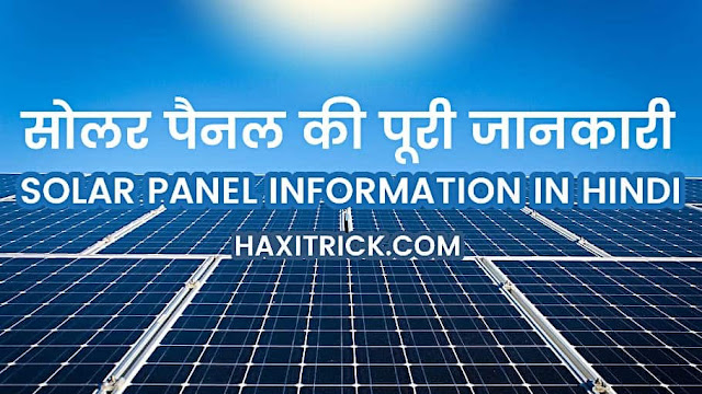 Solar Panel Information in Hindi