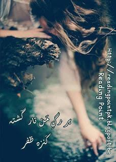 Her rag e taar man gashta by Kanza Zafar Episode 3  Online Reading